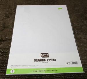 四つ切サイズの画用紙