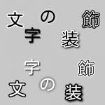 文字の装飾
