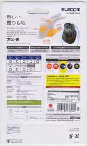 エレコム M-XG2DB 04