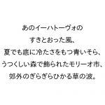 おすすめ日本語フリーフォント