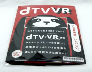 dTV VRスコープ01