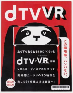 dTV VRスコープ02