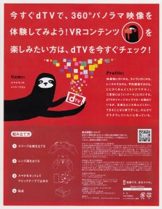dTV VRスコープ03